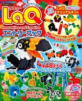 LaQ Entry Book